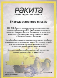 ООО ПКФ «Ракита»