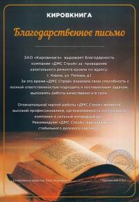 ЗАО «Кировкнига»