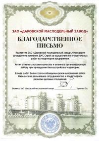 ЗАО «Даровской маслодельный завод»
