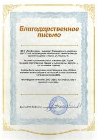 ООО «Профсервис»