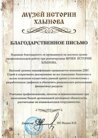 Музея истории Хлынова