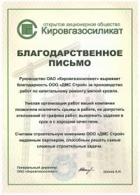 ОАО «Кировгазосиликат»