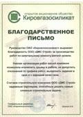Благодарственное письмо от компании Кировгазоселикат