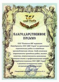 ООО «Компания ВМ»