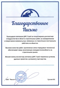 ООО «Роксэк-С»