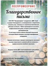 ООО НПП «Леспромсервис»