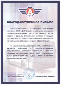 ОАО «Автоколонна 1213»