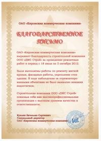 ОАО «Кировская коммерческая компания»