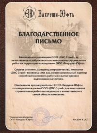 ООО «Вахруши-Юфть»